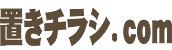 置きチラシ.com
