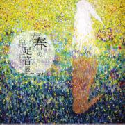 春の足音展_NEW1