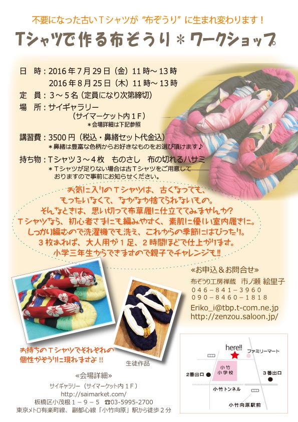 布草履チラシ201607-8