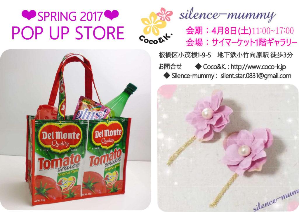 pop_up_store_20170408